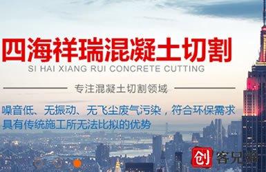 武汉四海祥瑞混凝土切割有限公司