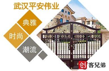 武汉平安伟业建筑工程有限公司