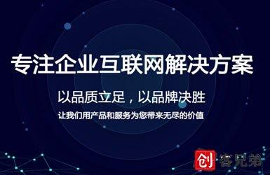 武汉创客兄弟网络营销策划有限公司